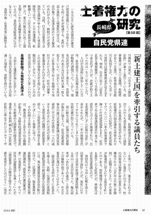 16.02.22 sentaku-nagasaki1