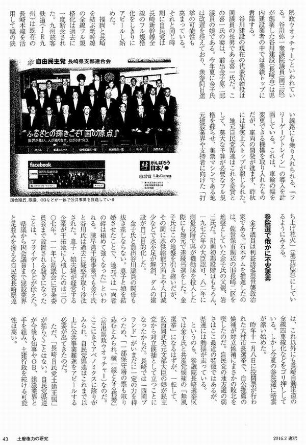 16.02.22 sentaku-nagasaki2