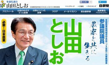 16.03.25 yamada-tosio