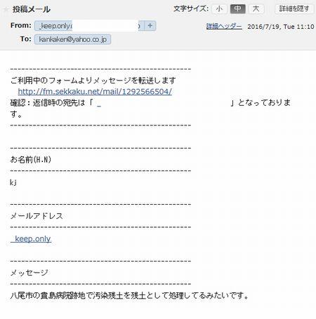 16.07.26 toukou-mail