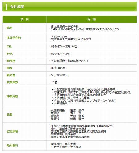 16.08.01 nihon-kankyo2