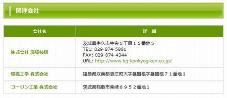 16.08.01 nihon-kankyo4