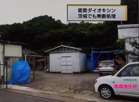 16.08.01 nihon-kankyohozen1
