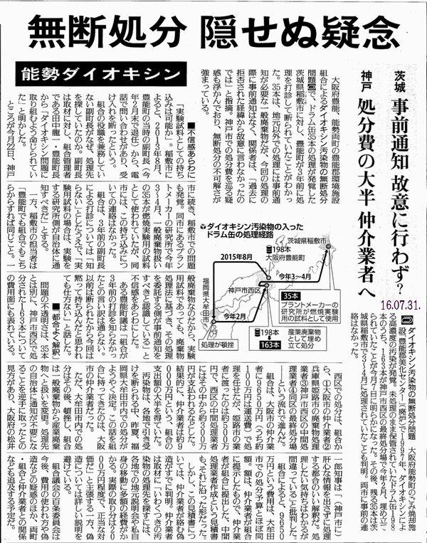 16.08.01 nose-mudansyobun 7.31