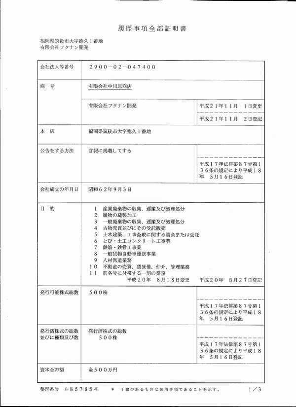 16.08.25 fukunan-tohon1
