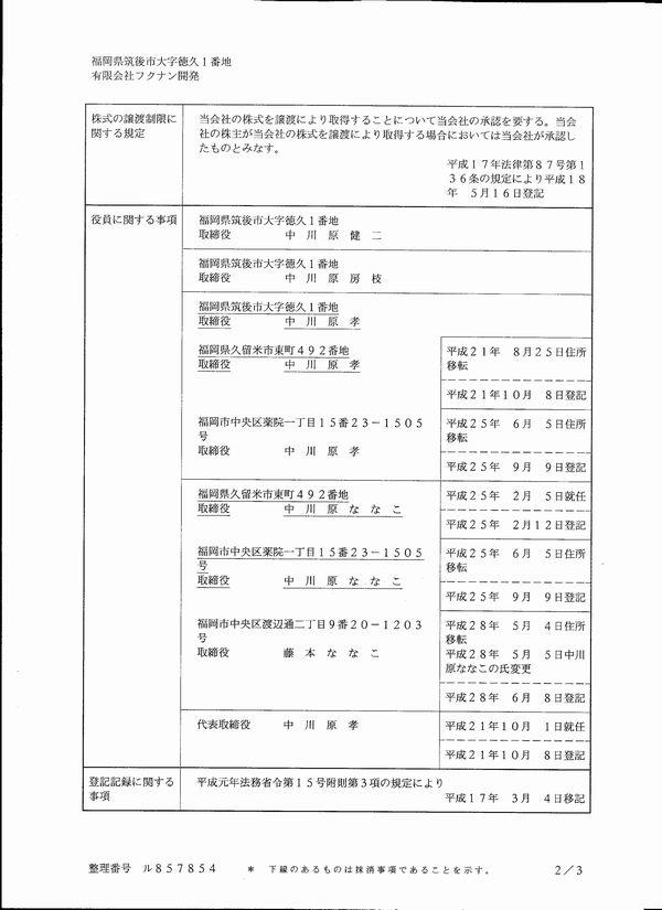 16.08.25 fukunan-tohon2