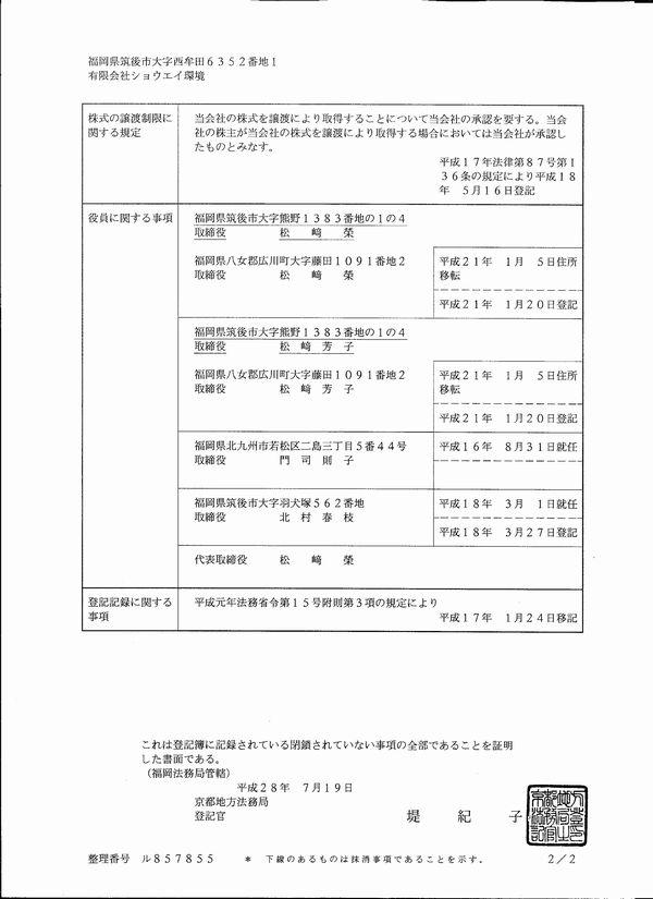 16.08.25 syoei-tohon2
