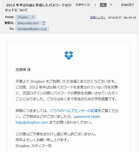 16.09.03 dropbox