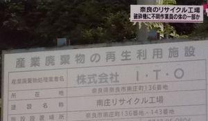 16-09-09-ito2