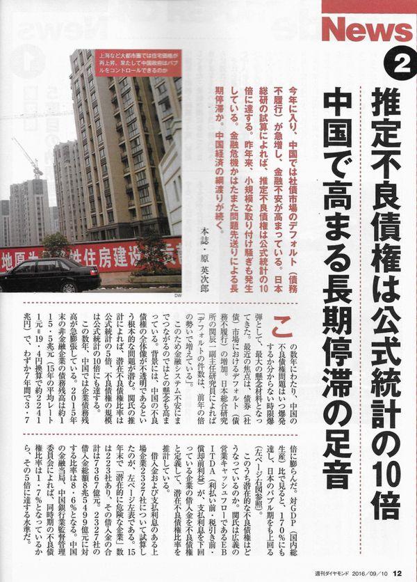 16-09-19-china-saiken1