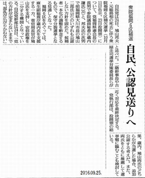 16-09-26-f1-fukuoka-6ku