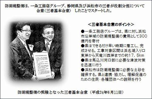 16-10-23-shizuoka0