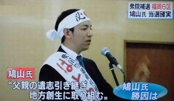 16-10-24-hatoyama1
