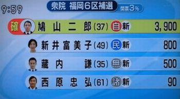 16-10-24-hatoyama2