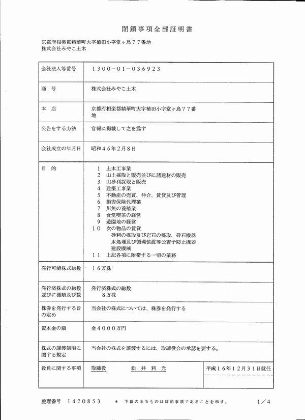 16-11-07-miyako1