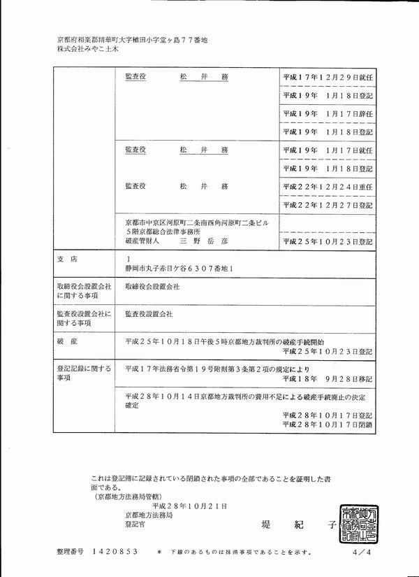 16-11-07-miyako4