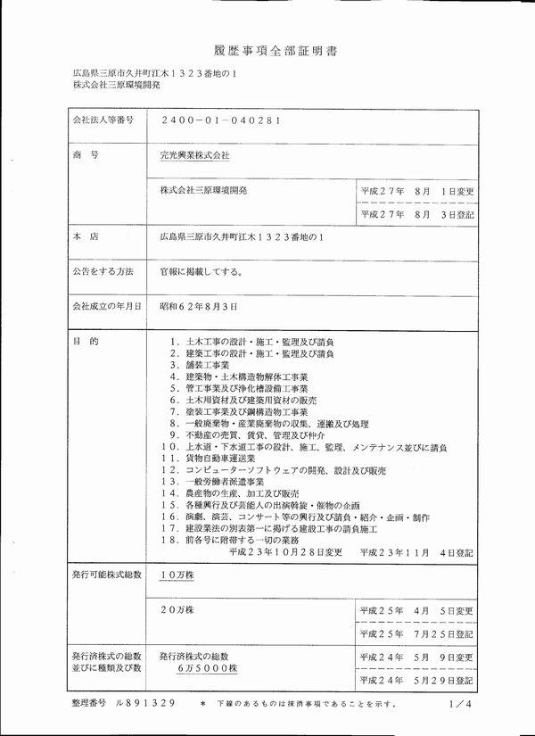 16-11-08-mihara1