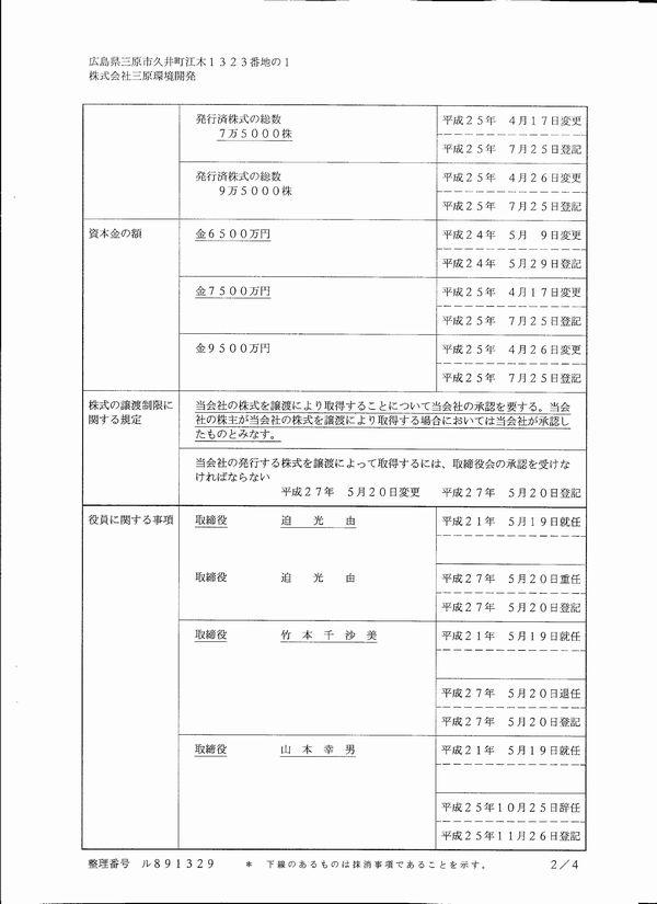 16-11-08-mihara2