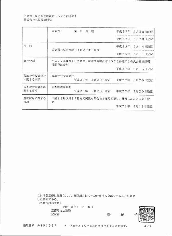 16-11-08-mihara4