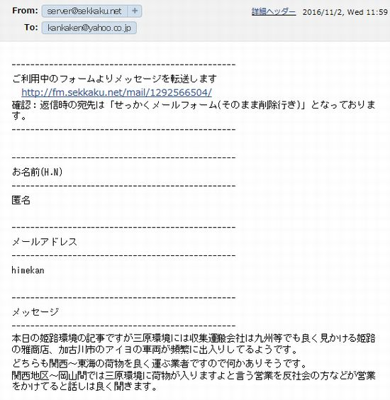 16-11-08-toukou-mail
