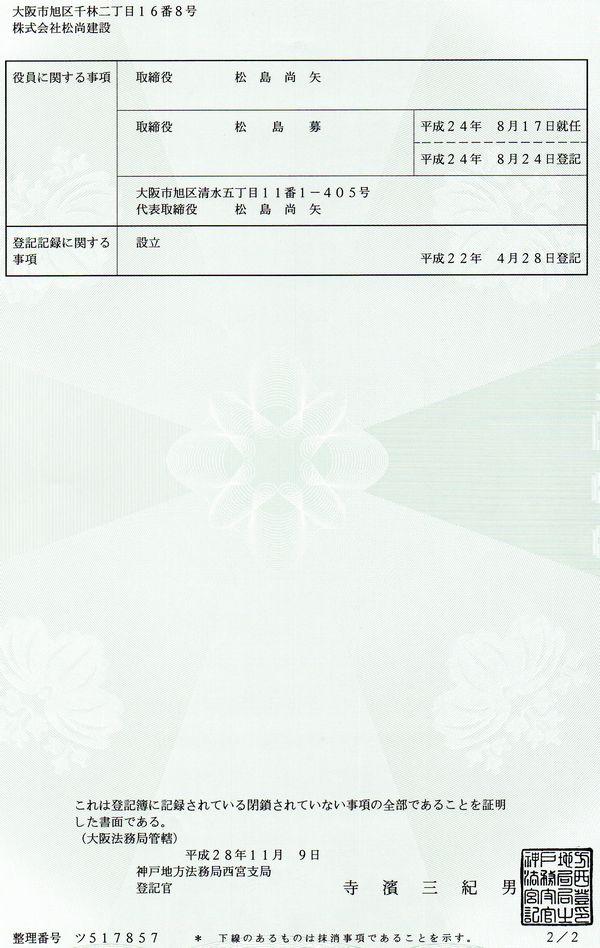 16-11-10-doboku2