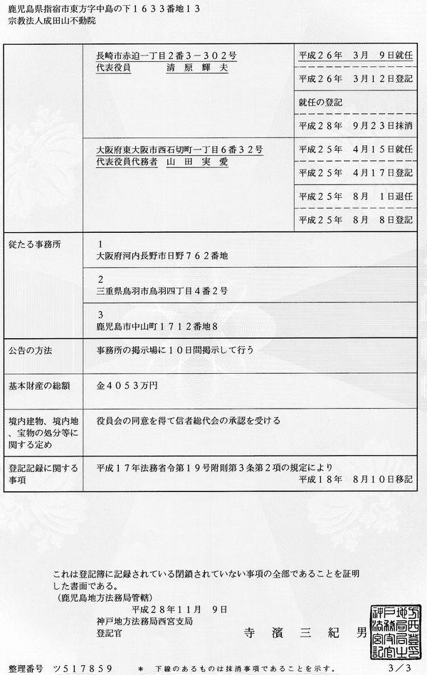 16-11-10-tera3