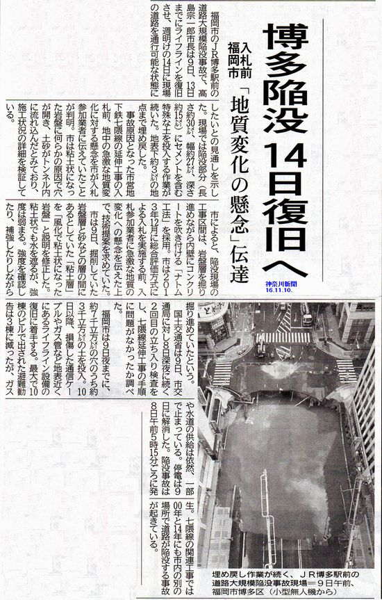 16-11-11-nanakuma6-sinbun