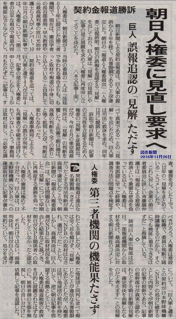 16-11-27-yomiuri-sinbun