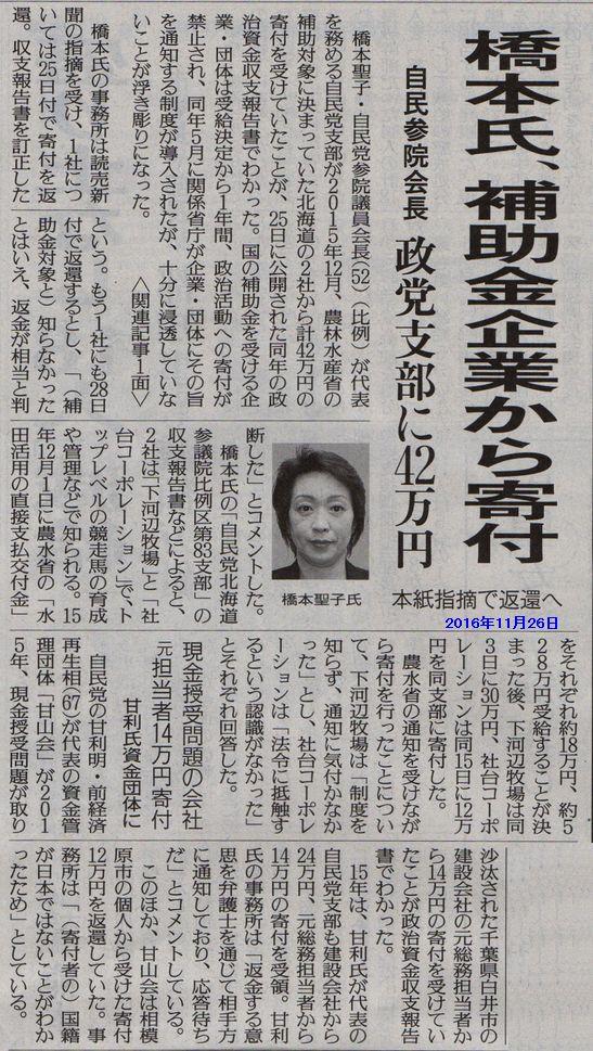 16-11-28-hasimoto-seiko