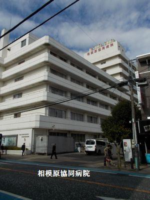 16-11-28-sagamihara-byoin