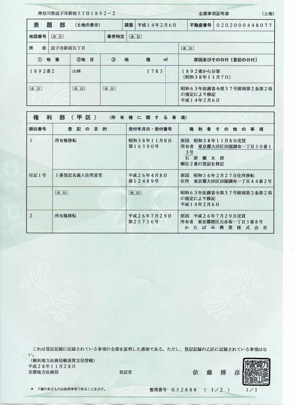 16-12-01-isihara-toti