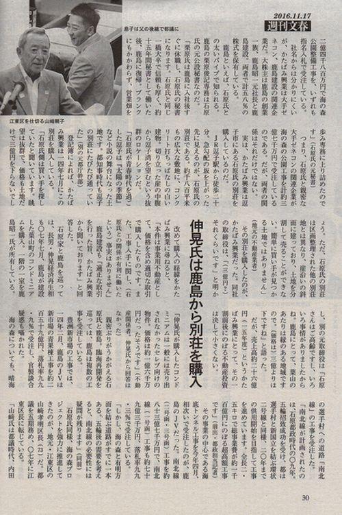 16-12-01-koike3