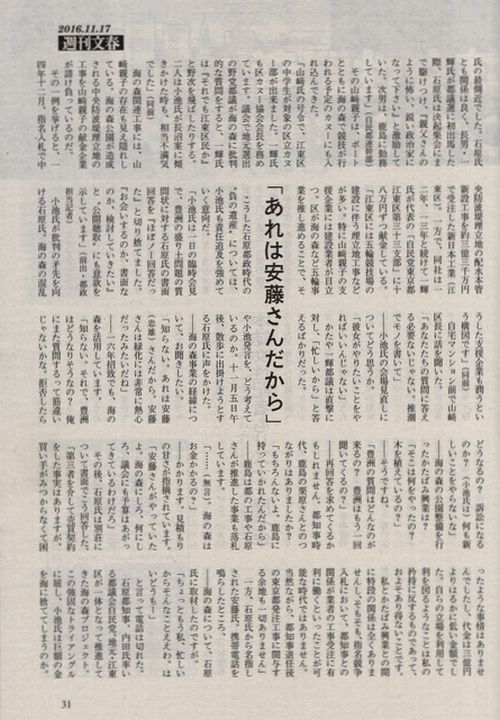 16-12-01-koike4