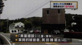 16-12-01-misato1