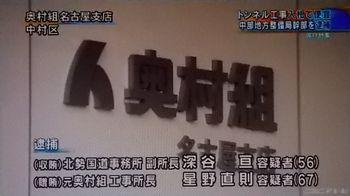 16-12-04-zouwai-okumura2
