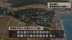 16-12-05-okinawa3