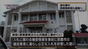 16-12-05-okinawa4