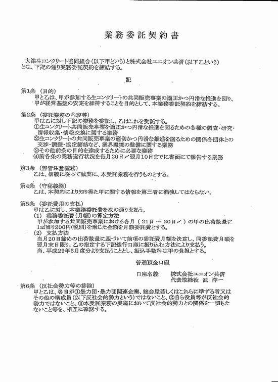 【ガサ入れ】『連帯ユニオン関西生コン支部』に強制捜査! 大阪★18 YouTube動画>3本 ->画像>75枚
