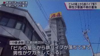 和歌山 足場 事故